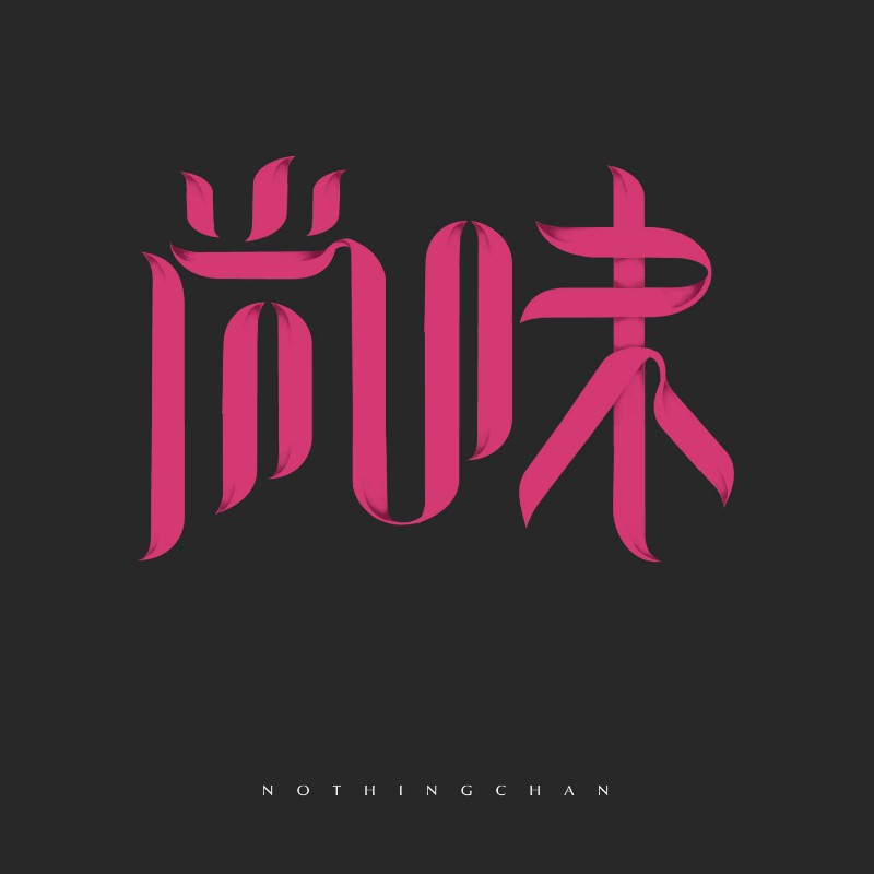 chinesefontdesign.com 2016 07 17 20 27 09 100+ Examples Of Creative Chinese Font Style Ddesign Ideas You Should See