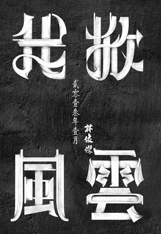 chinesefontdesign.com 2016 07 17 20 27 11 100+ Examples Of Creative Chinese Font Style Ddesign Ideas You Should See