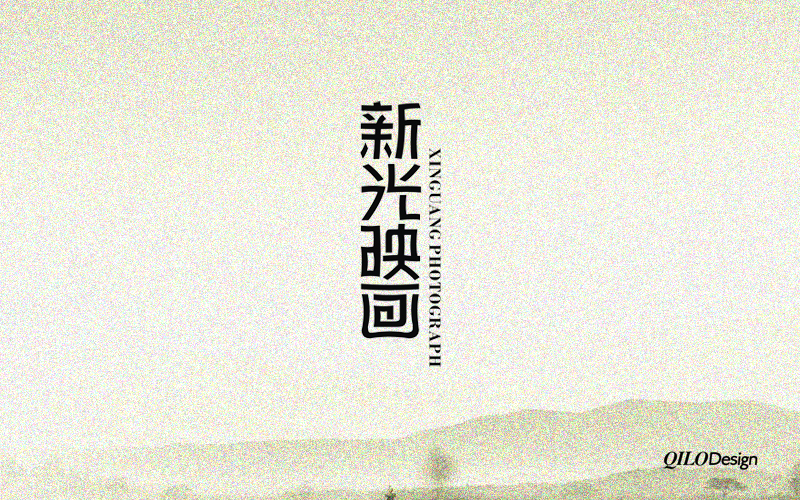 chinesefontdesign.com 2016 07 17 20 27 34 100+ Examples Of Creative Chinese Font Style Ddesign Ideas You Should See