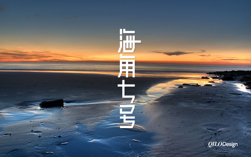 chinesefontdesign.com 2016 07 17 20 27 38 100+ Examples Of Creative Chinese Font Style Ddesign Ideas You Should See
