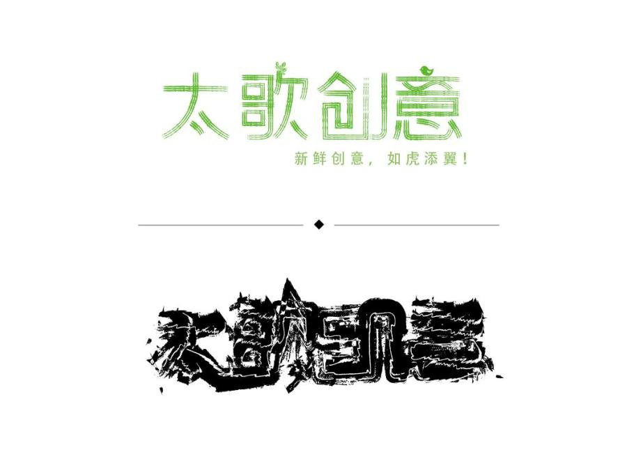 chinesefontdesign.com 2016 07 17 20 40 21 1 160+ Interesting Chinese font design