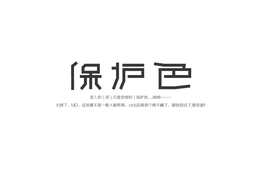 chinesefontdesign.com 2016 07 17 20 41 24 1 160+ Interesting Chinese font design