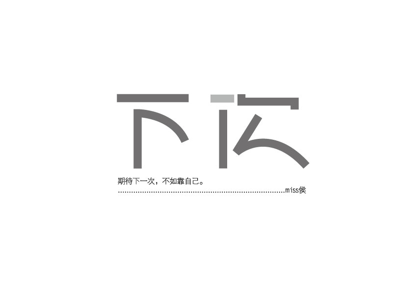 chinesefontdesign.com 2016 07 17 20 41 24 160+ Interesting Chinese font design