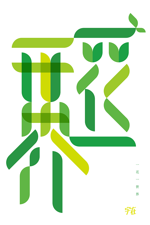 chinesefontdesign.com 2016 07 17 20 41 30 160+ Interesting Chinese font design