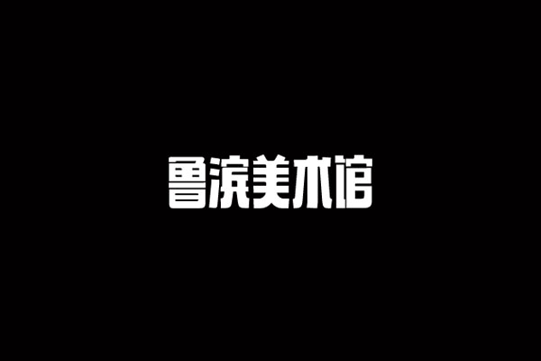 chinesefontdesign.com 2016 07 17 20 41 33 1 160+ Interesting Chinese font design