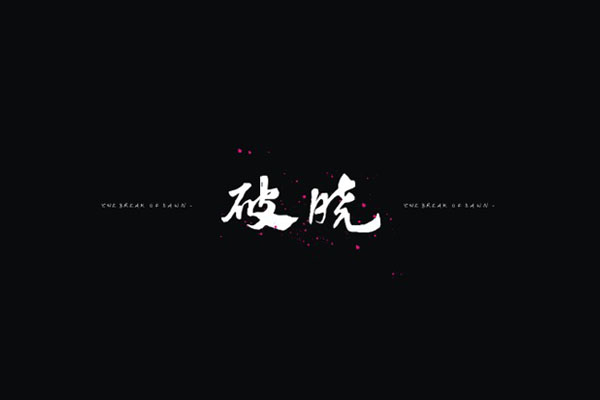 chinesefontdesign.com 2016 07 17 20 41 37 1 160+ Interesting Chinese font design