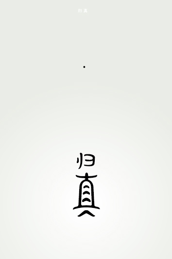 chinesefontdesign.com 2016 07 17 20 41 39 160+ Interesting Chinese font design
