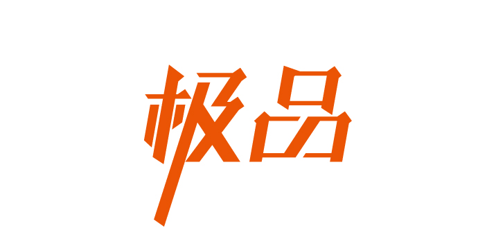 chinesefontdesign.com 2016 07 17 20 41 50 160+ Interesting Chinese font design