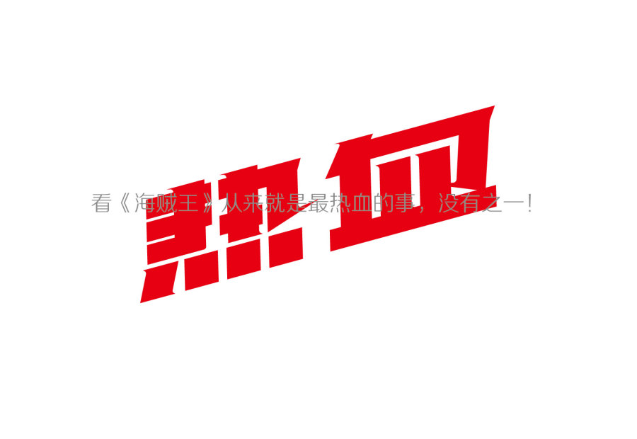 chinesefontdesign.com 2016 07 17 20 42 09 160+ Interesting Chinese font design