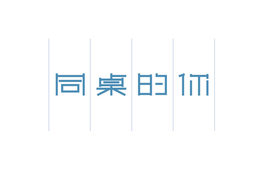 chinesefontdesign.com 2016 07 17 20 42 17 160+ Interesting Chinese font design
