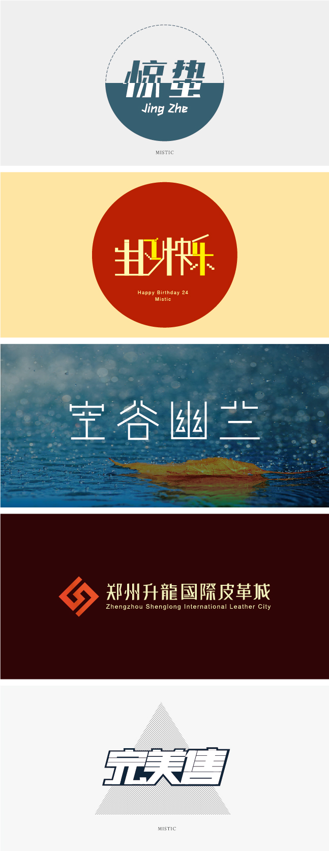 chinesefontdesign.com 2016 07 17 20 56 33 150+ Stunning Shells Font Style For Chinese