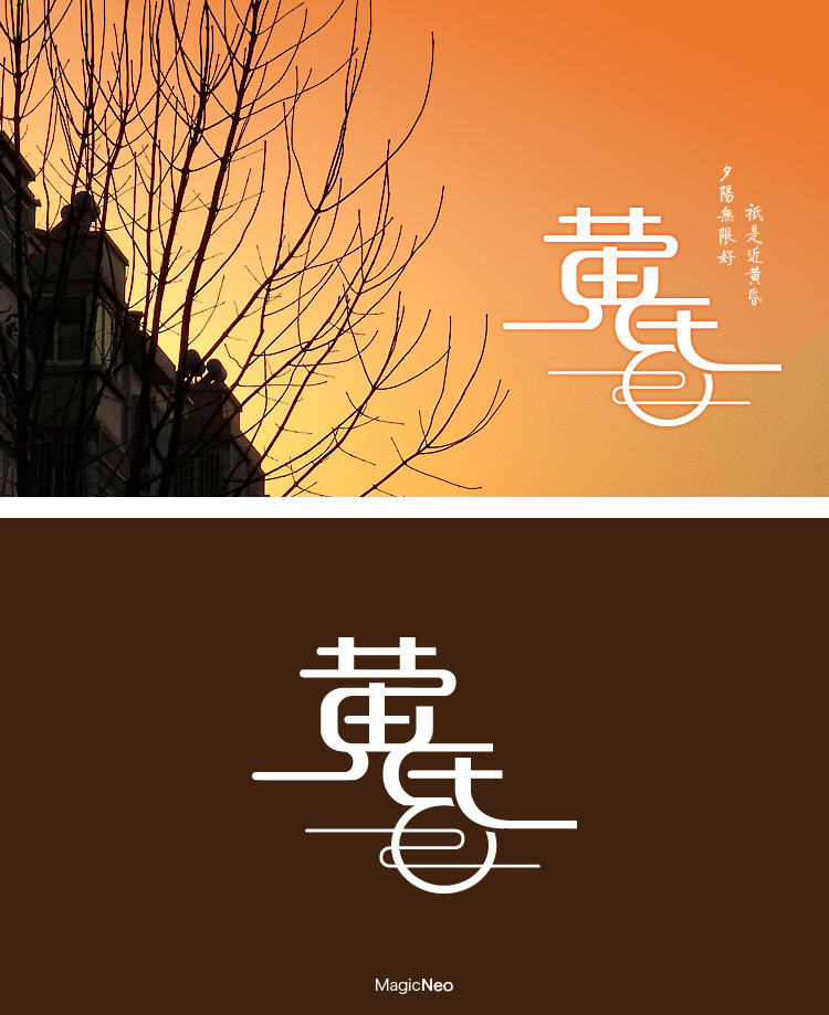 chinesefontdesign.com 2016 07 17 20 59 08 150+ Stunning Shells Font Style For Chinese