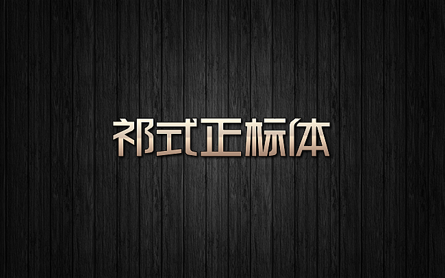 chinesefontdesign.com 2016 07 17 20 59 39 150+ Stunning Shells Font Style For Chinese