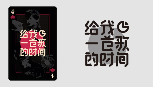 chinesefontdesign.com 2016 07 17 21 06 19 1 120+ Stunning Chinese Font Logos Style For Every Designers To Have