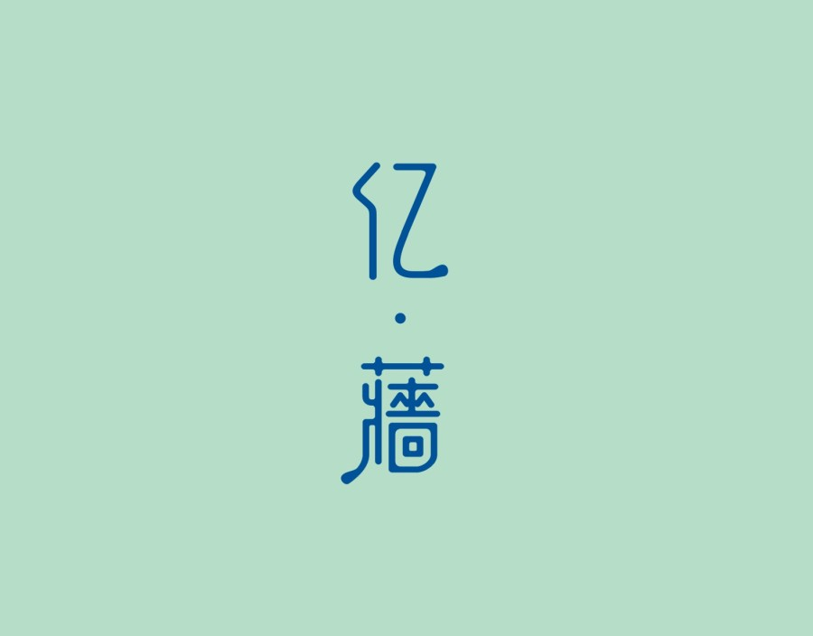 120+ Stunning Chinese Font Logos Style For Every Designers To Have
