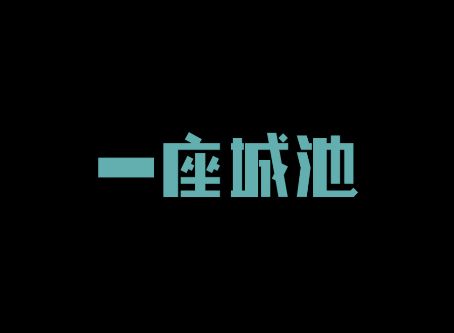 chinesefontdesign.com 2016 07 17 21 09 15 120+ Stunning Chinese Font Logos Style For Every Designers To Have