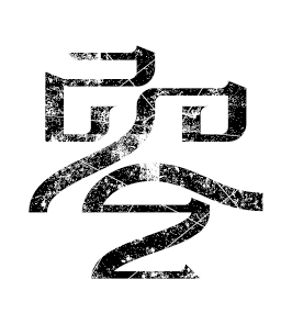 chinesefontdesign.com 2016 07 17 21 09 22 120+ Stunning Chinese Font Logos Style For Every Designers To Have