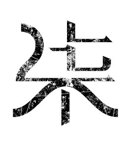 chinesefontdesign.com 2016 07 17 21 09 29 120+ Stunning Chinese Font Logos Style For Every Designers To Have