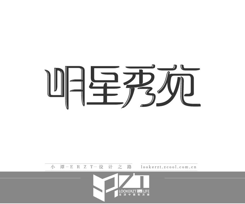 chinesefontdesign.com 2016 07 18 19 50 11 88 Chinese Font Logo Designs: Brew Your Best Identity