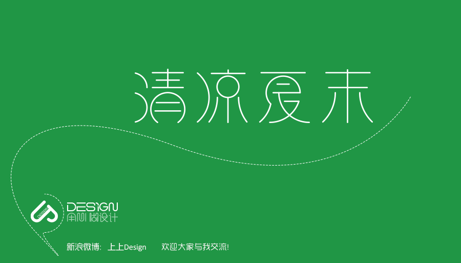 chinesefontdesign.com 2016 07 18 19 50 48 88 Chinese Font Logo Designs: Brew Your Best Identity