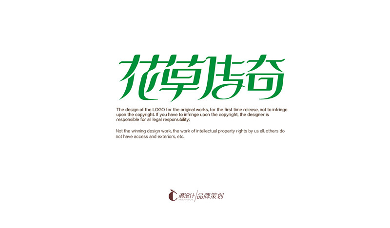 chinesefontdesign.com 2016 07 18 19 51 12 1 88 Chinese Font Logo Designs: Brew Your Best Identity