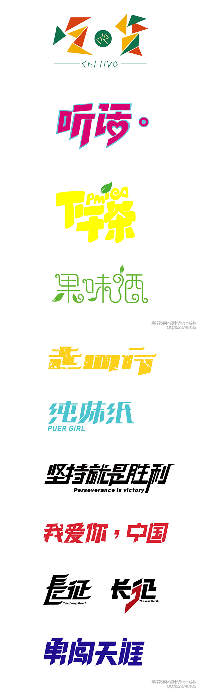 chinesefontdesign.com 2016 07 18 19 51 18 88 Chinese Font Logo Designs: Brew Your Best Identity