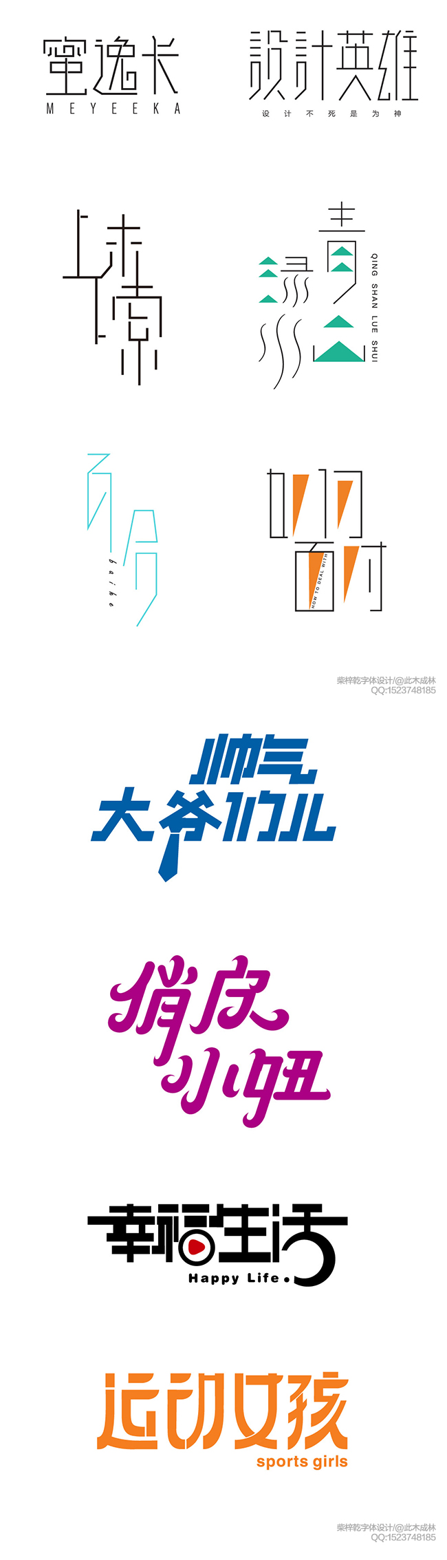 chinesefontdesign.com 2016 07 18 19 51 22 88 Chinese Font Logo Designs: Brew Your Best Identity