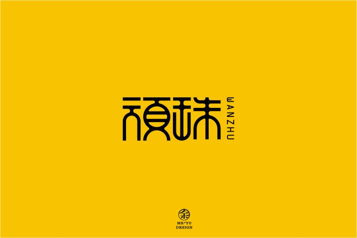 chinesefontdesign.com 2016 07 18 20 40 05 54 Chinese Font Logo Designs to Create Your Deadly Identity