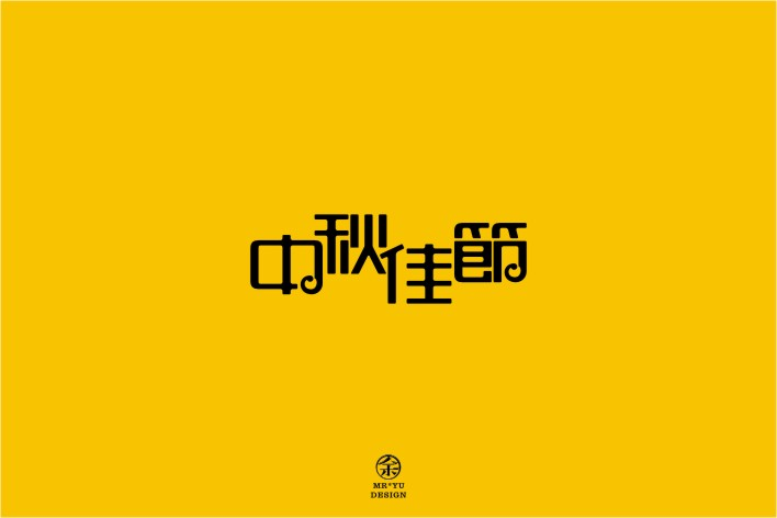 chinesefontdesign.com 2016 07 18 20 40 06 2 54 Chinese Font Logo Designs to Create Your Deadly Identity