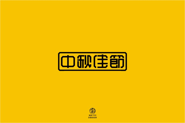 chinesefontdesign.com 2016 07 18 20 40 08 1 54 Chinese Font Logo Designs to Create Your Deadly Identity