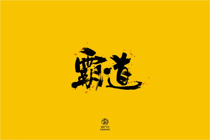 chinesefontdesign.com 2016 07 18 20 40 08 2 54 Chinese Font Logo Designs to Create Your Deadly Identity