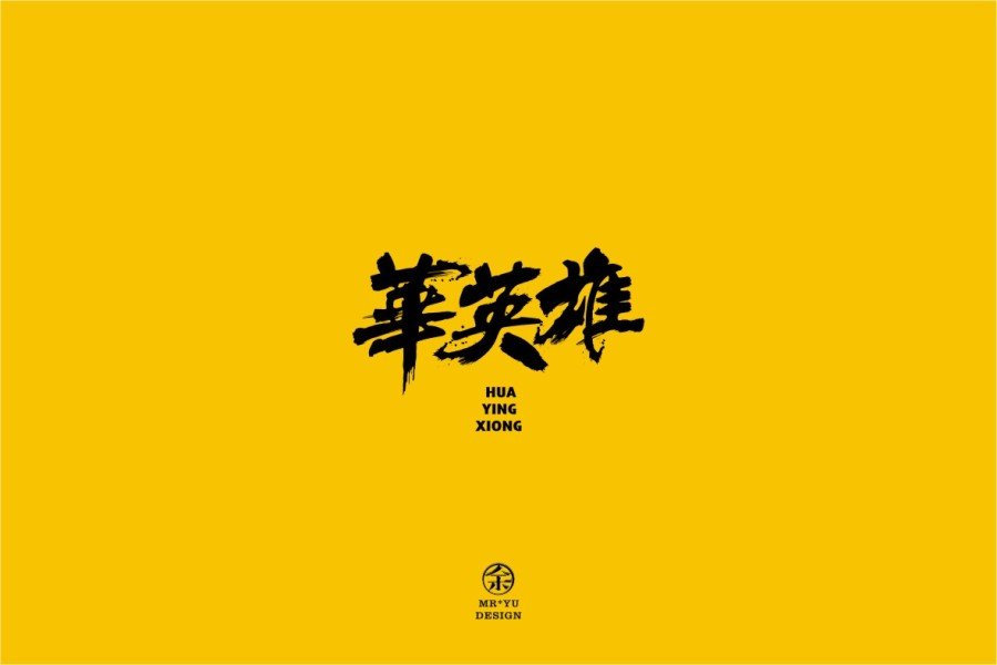 chinesefontdesign.com 2016 07 18 20 40 09 1 54 Chinese Font Logo Designs to Create Your Deadly Identity