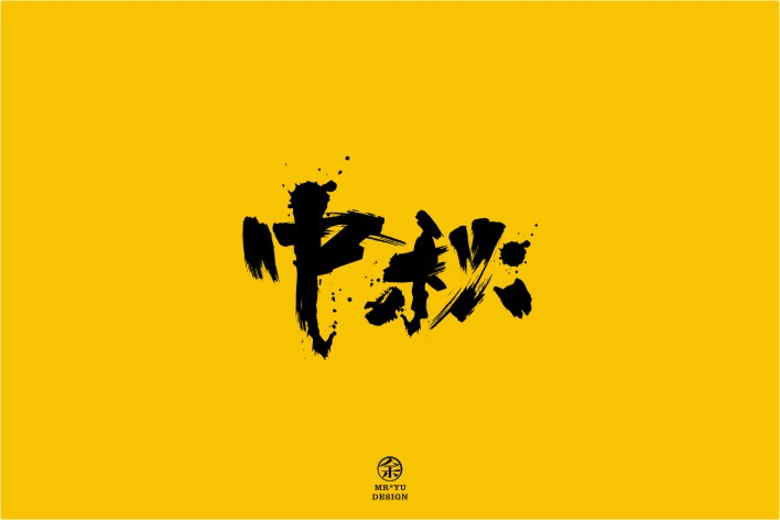 chinesefontdesign.com 2016 07 18 20 40 10 1 54 Chinese Font Logo Designs to Create Your Deadly Identity