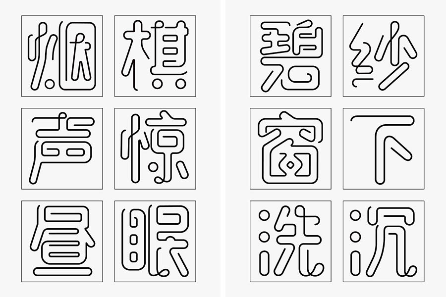 chinesefontdesign.com 2016 07 18 20 40 14 1 54 Chinese Font Logo Designs to Create Your Deadly Identity