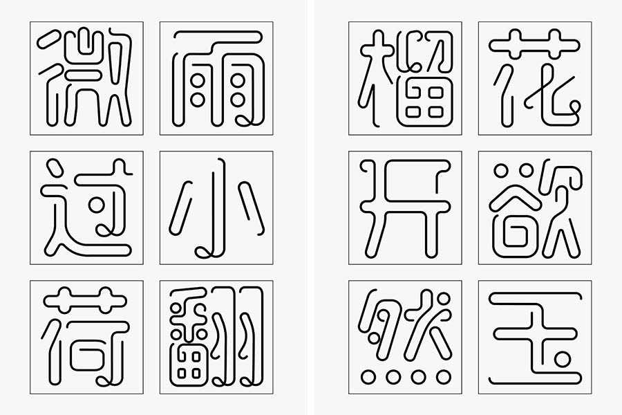 chinesefontdesign.com 2016 07 18 20 40 15 54 Chinese Font Logo Designs to Create Your Deadly Identity