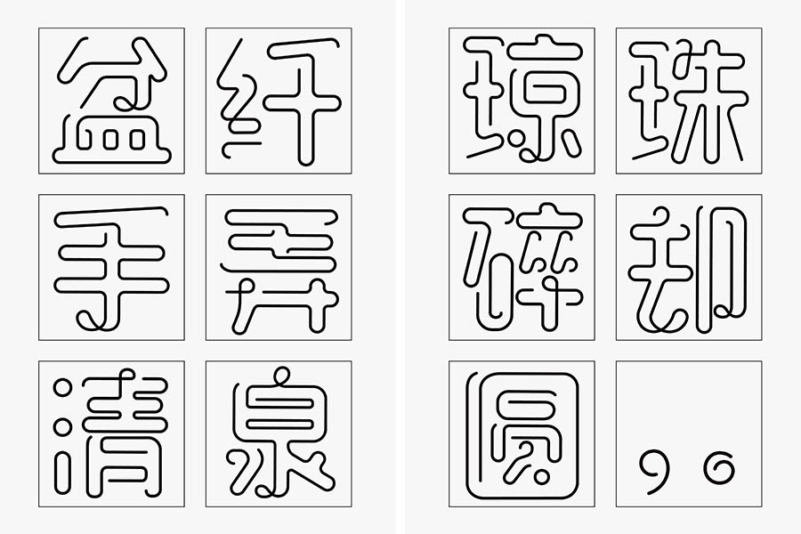 chinesefontdesign.com 2016 07 18 20 40 16 54 Chinese Font Logo Designs to Create Your Deadly Identity