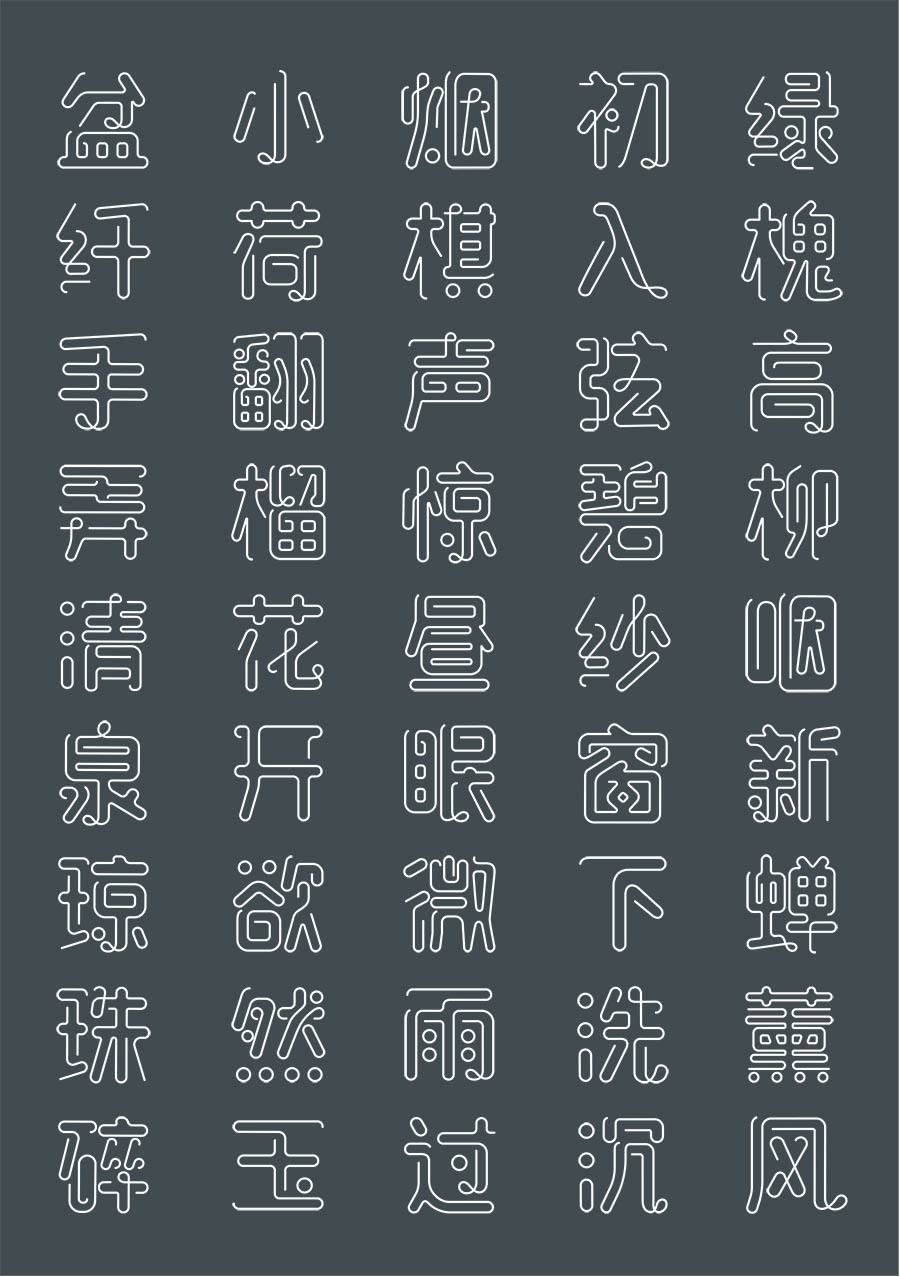 chinesefontdesign.com 2016 07 18 20 40 18 54 Chinese Font Logo Designs to Create Your Deadly Identity