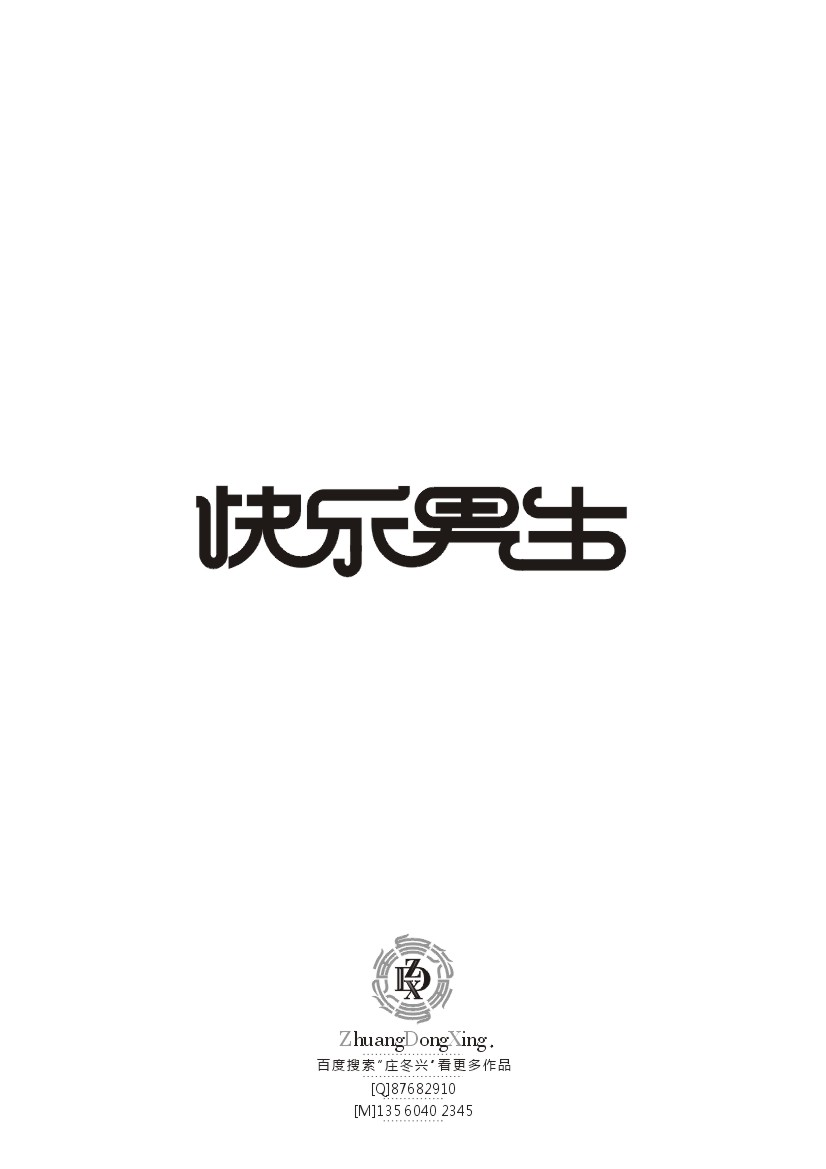 chinesefontdesign.com 2016 07 18 21 02 29 100+ Creative Chinese Font Logos Designs and Ideas