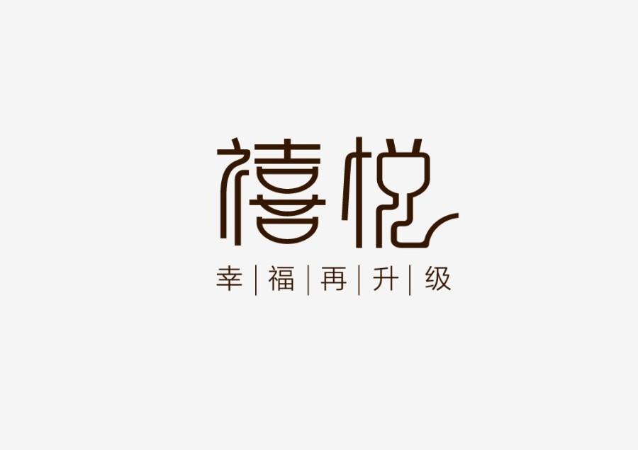 chinesefontdesign.com 2016 07 18 21 02 41 100+ Creative Chinese Font Logos Designs and Ideas