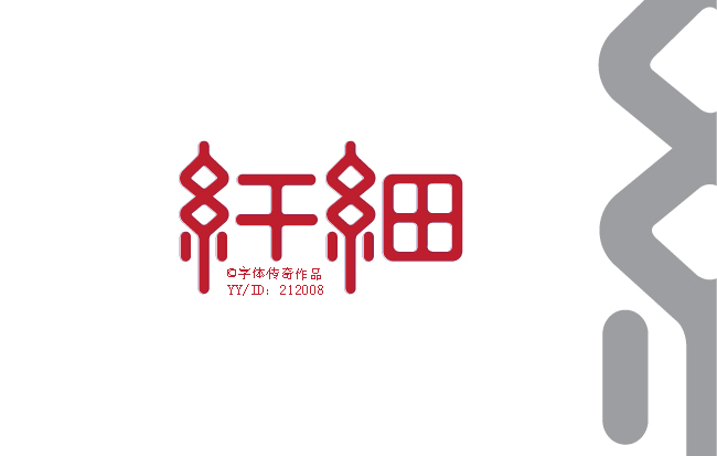 chinesefontdesign.com 2016 07 18 21 02 55 100+ Creative Chinese Font Logos Designs and Ideas