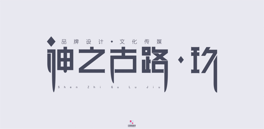 chinesefontdesign.com 2016 07 18 21 03 20 100+ Creative Chinese Font Logos Designs and Ideas
