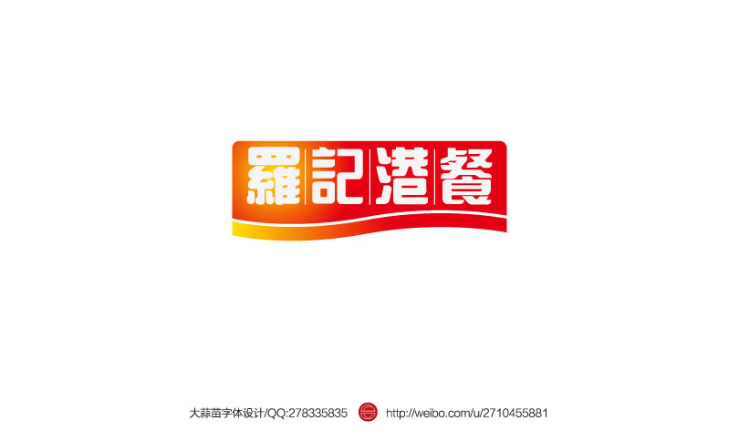 chinesefontdesign.com 2016 07 18 21 03 43 1 100+ Creative Chinese Font Logos Designs and Ideas