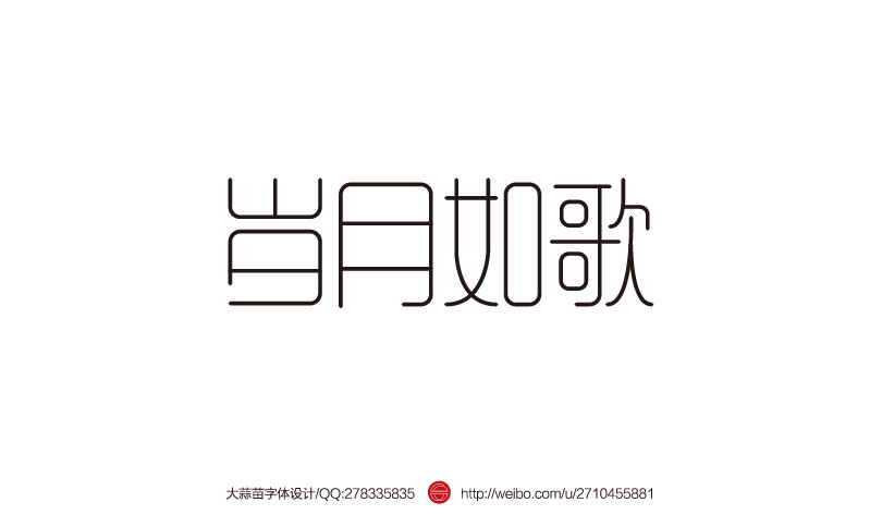 chinesefontdesign.com 2016 07 18 21 03 46 1 100+ Creative Chinese Font Logos Designs and Ideas