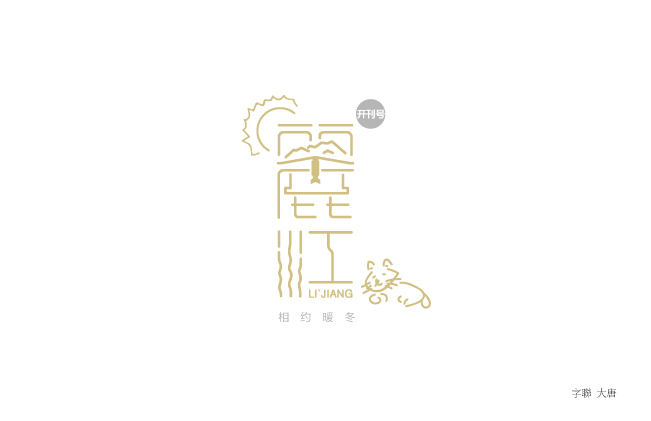 chinesefontdesign.com 2016 07 19 15 22 55 125 Collection of Chinese Font Logo Designs