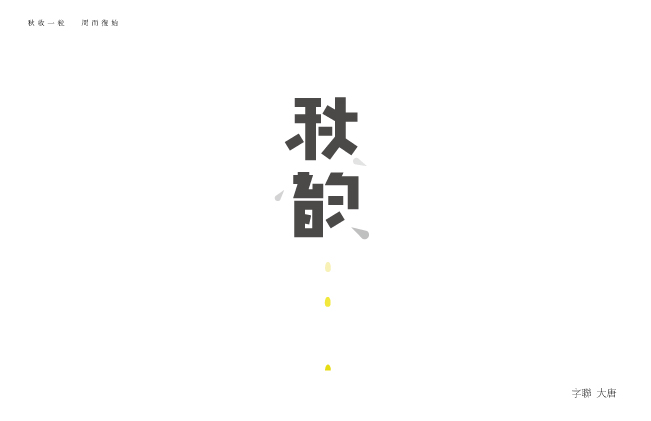 chinesefontdesign.com 2016 07 19 15 23 07 125 Collection of Chinese Font Logo Designs