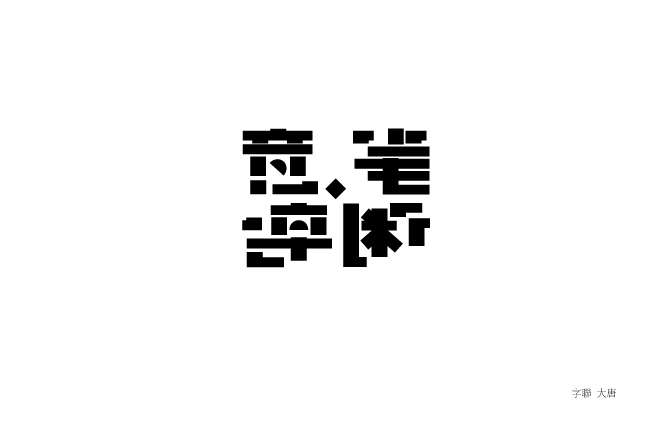 chinesefontdesign.com 2016 07 19 15 23 10 125 Collection of Chinese Font Logo Designs