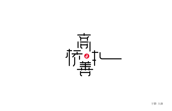 chinesefontdesign.com 2016 07 19 15 23 13 125 Collection of Chinese Font Logo Designs