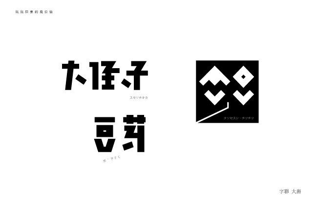 chinesefontdesign.com 2016 07 19 15 23 18 125 Collection of Chinese Font Logo Designs