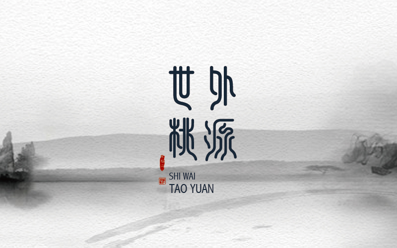 chinesefontdesign.com 2016 07 19 15 24 47 125 Collection of Chinese Font Logo Designs
