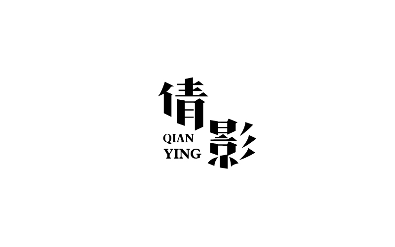 chinesefontdesign.com 2016 07 19 15 25 06 125 Collection of Chinese Font Logo Designs
